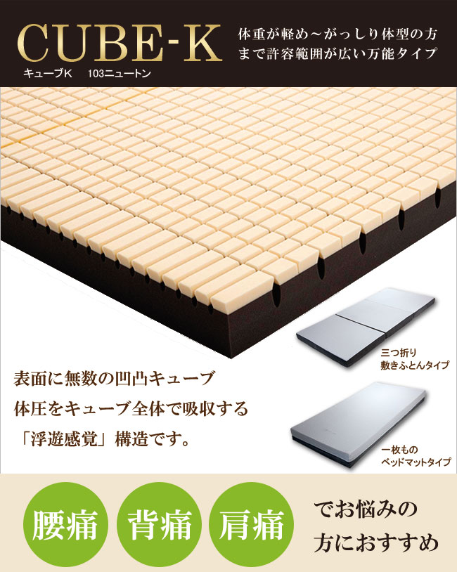 cube-k01