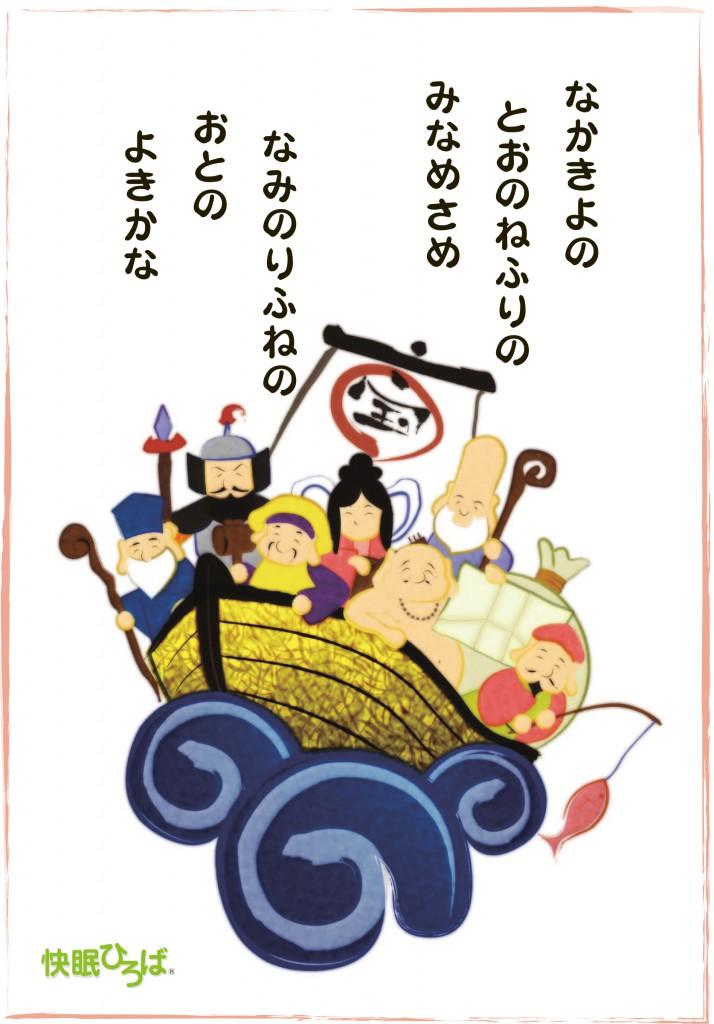 shichifuku_A5_tate