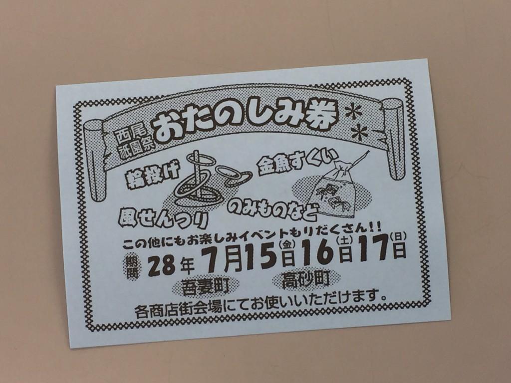 西尾祇園祭 お楽しみ券
