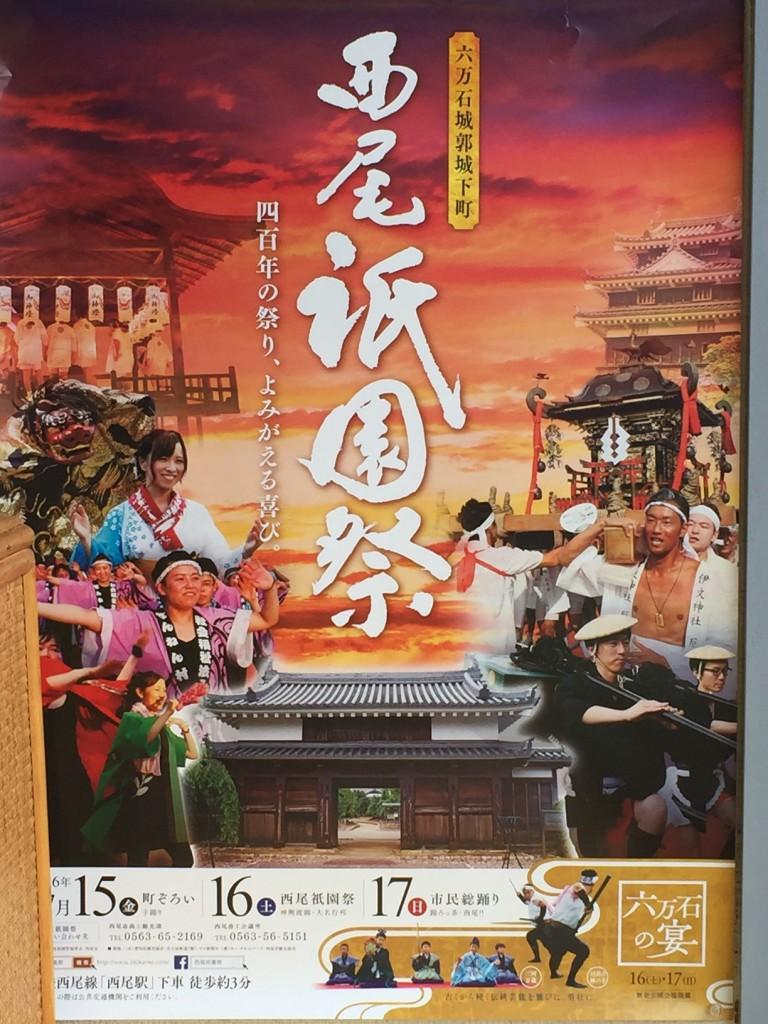 西尾祇園祭2016