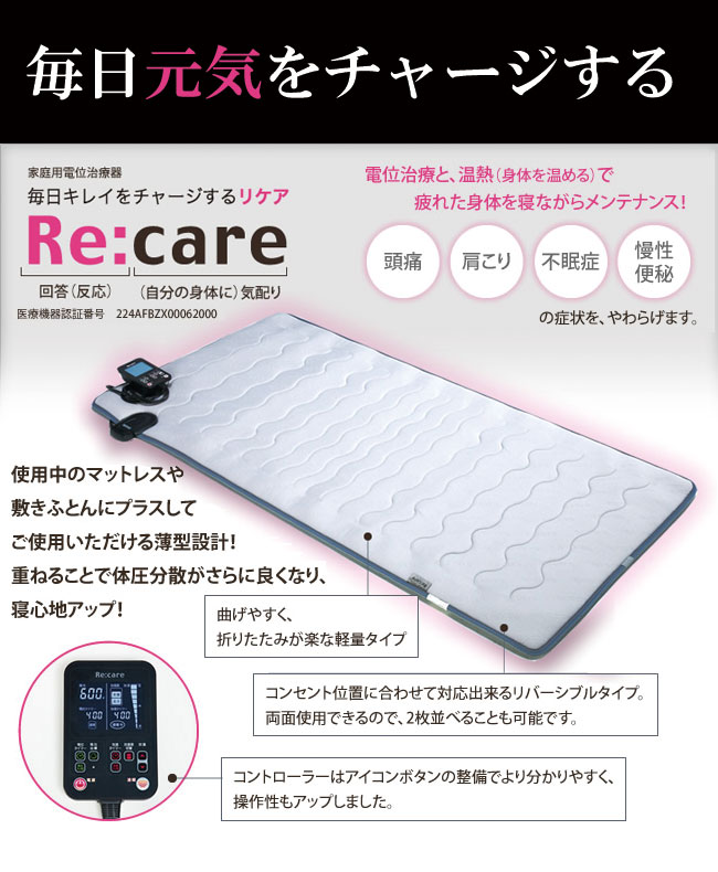 recare01