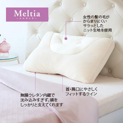 メルティア枕