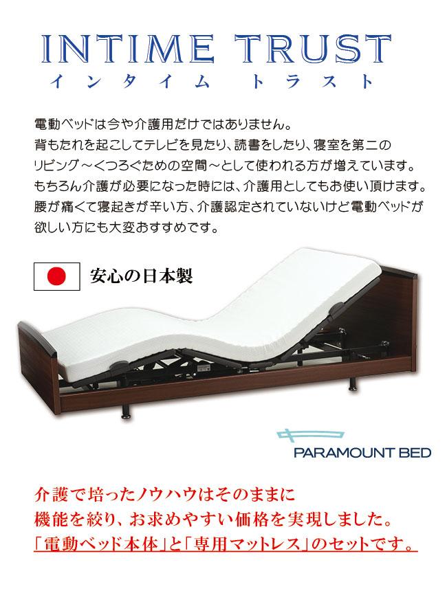 パラマウントベッド 電動ベッド