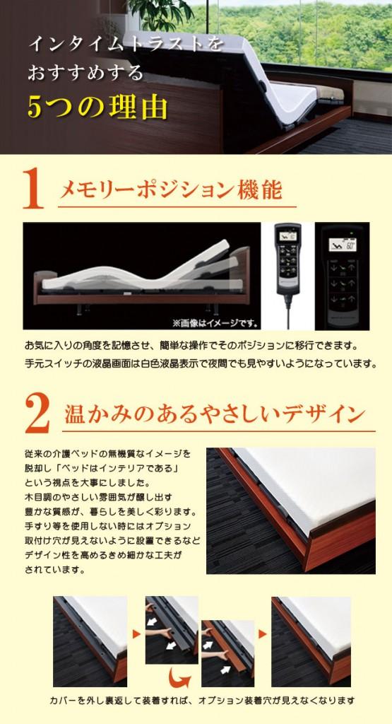 インタイム パラマウントベッド 電動ベッド