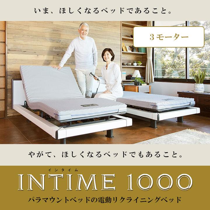 intime1000-3m