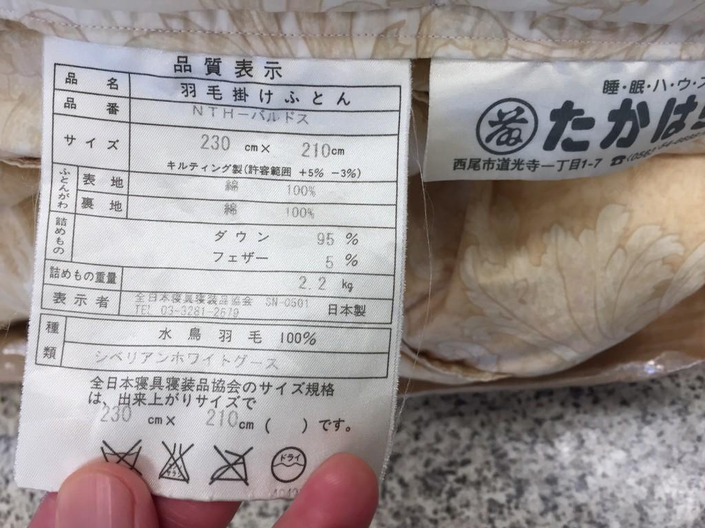 羽毛布団リフォーム 尾張 稲沢
