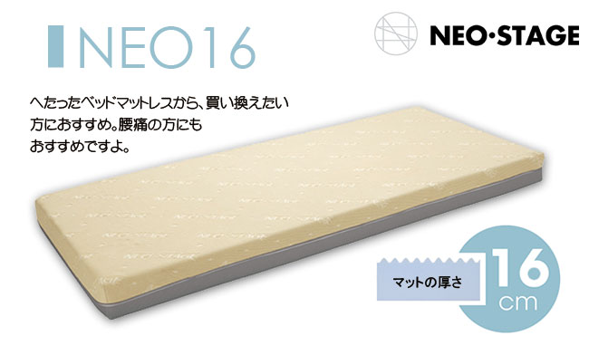 ネオステージマットレス NEO16