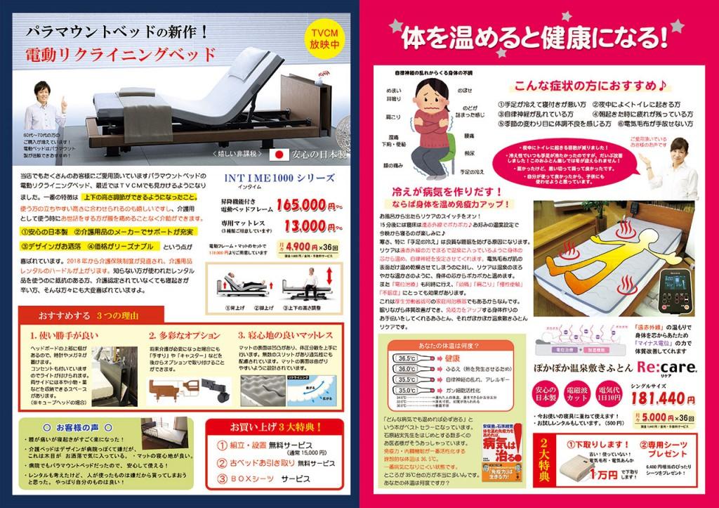 パラマウント電動ベッド リケア セール