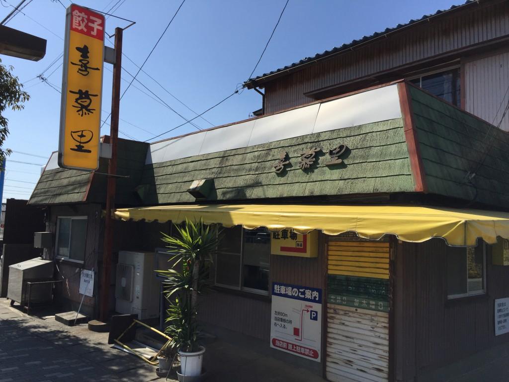 浜松餃子 喜慕里