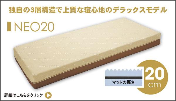 neo20-top