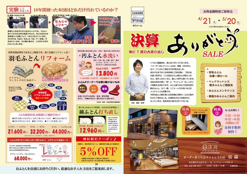 寝蔵 名古屋 セール