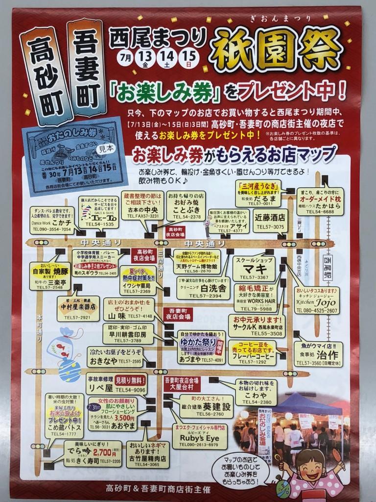 西尾祇園祭 チラシ