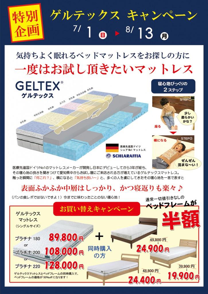 ゲルテックス マットレス 名古屋 キャンペーン お得
