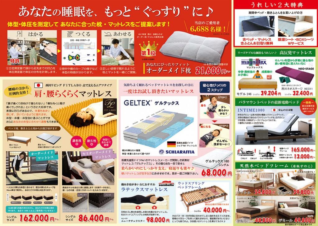 ベッド,マットレス,オーダー枕,愛知,西尾