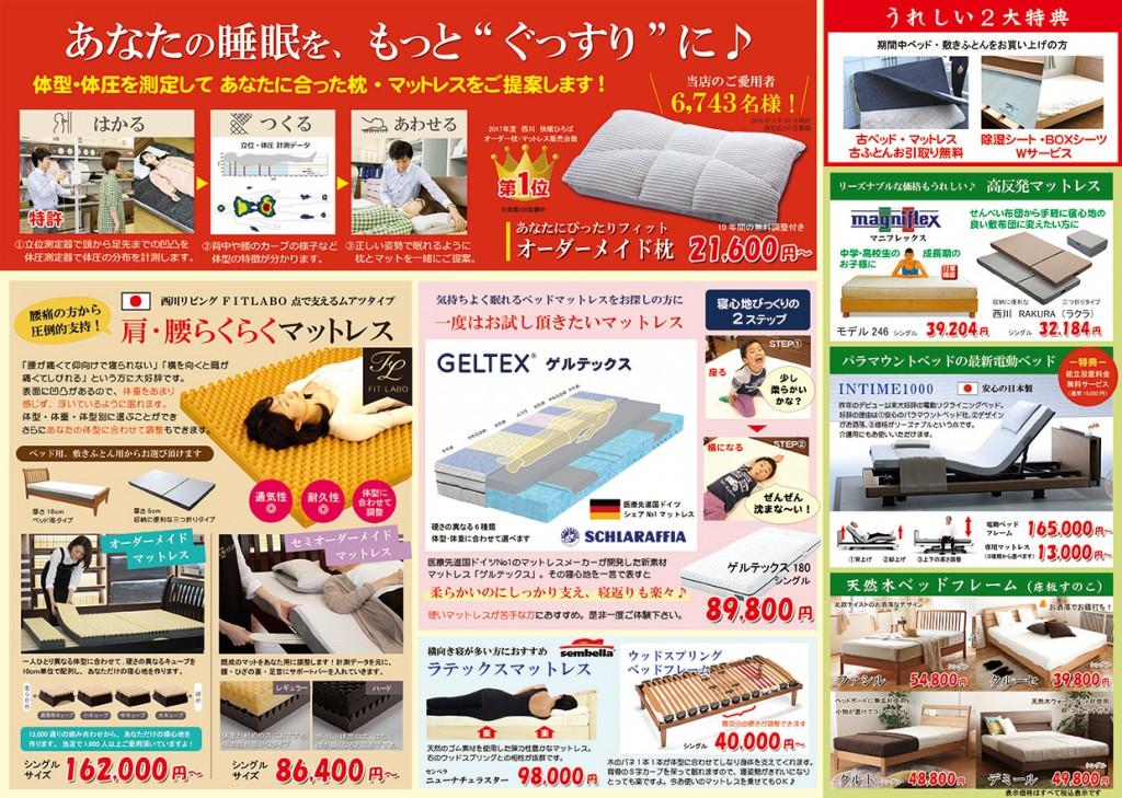 オーダーメイド枕 マットレス 電動ベッド 名古屋