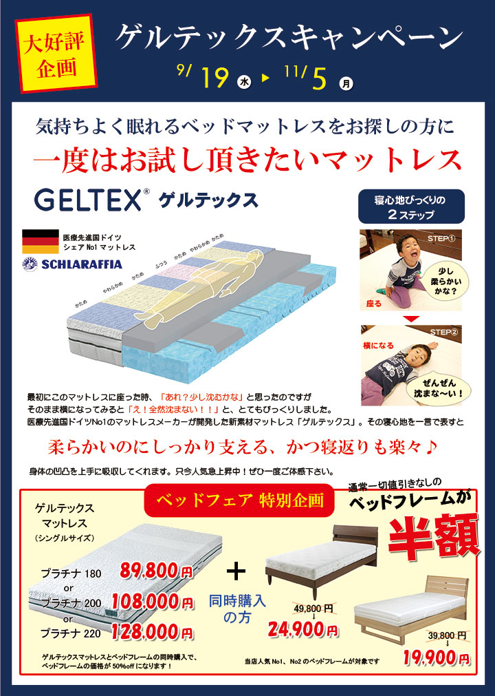 ゲルテックス キャンペーン 愛知 名古屋