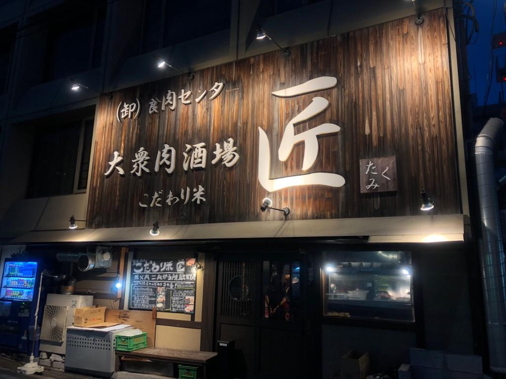 大阪 西中島南方 匠 焼肉