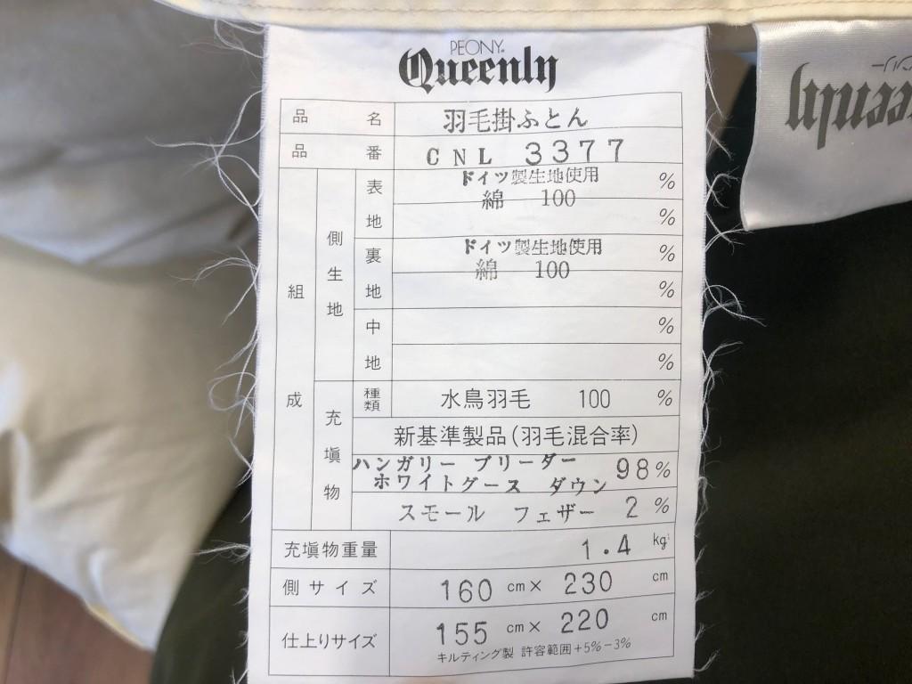 羽毛布団リフォーム 名古屋 天白区 緑区