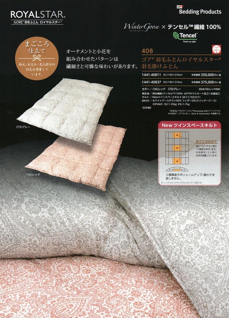ロイヤルスター 名古屋 西川 ゴア 平針