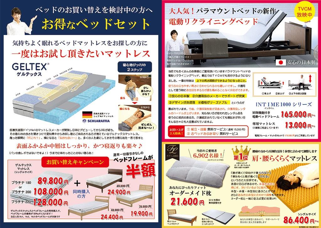 パラマウントベッド 名古屋 ゲルテックス オーダーメイド枕