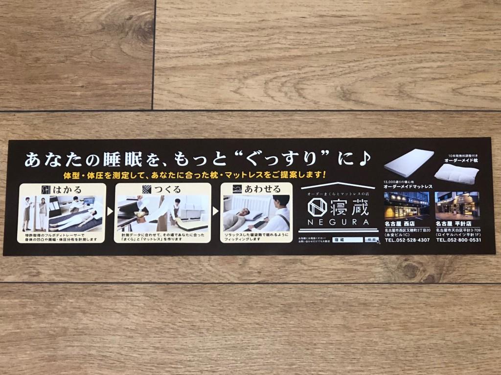 地下鉄鶴舞線 寝蔵 広告