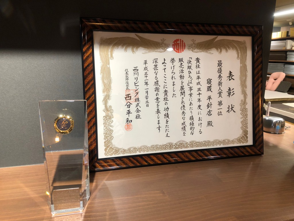 最優秀新人賞 寝蔵 FITLABO 西川 名古屋