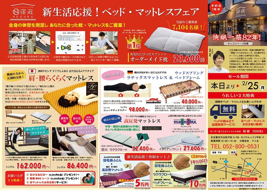 寝蔵 セール オーダー枕 マットレス ベッド 名古屋